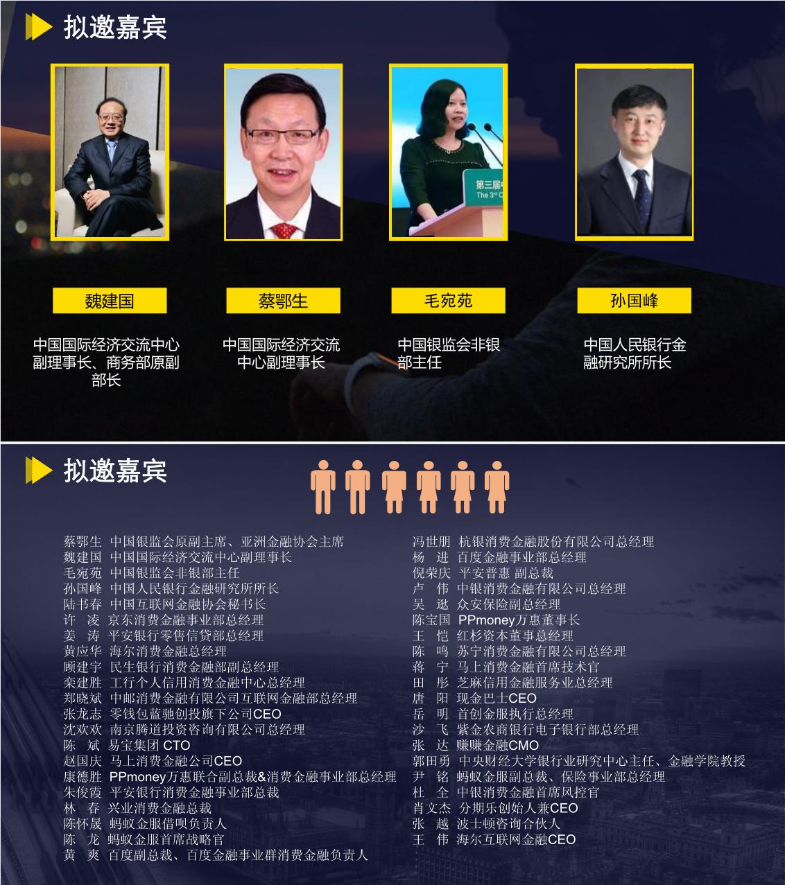 2017中国消费金融年会
