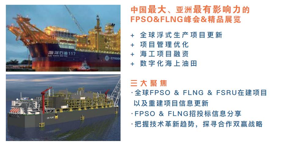 2017第四届FPSO&FLNG亚太大会(FFA 2017)