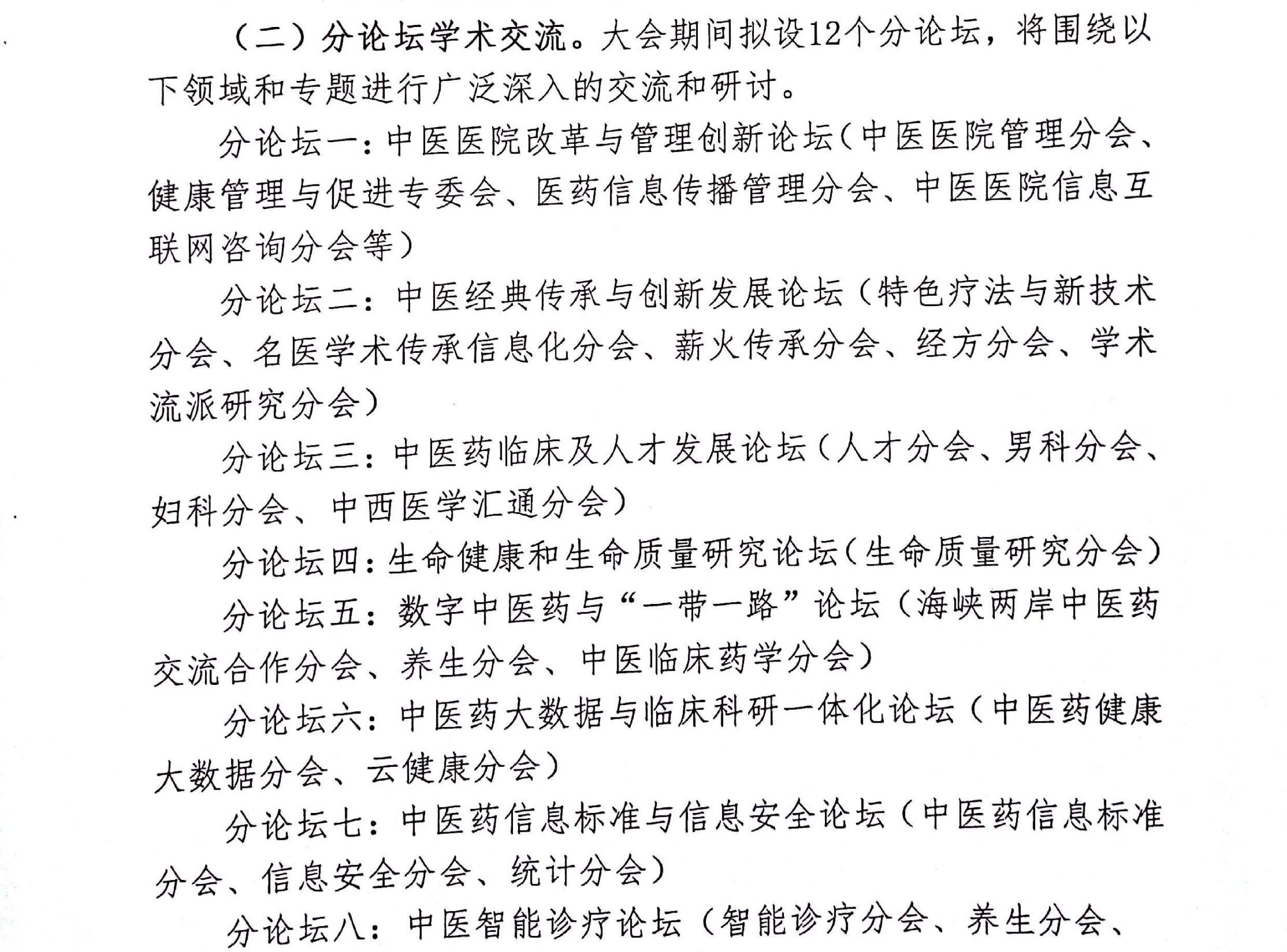 2017第四届中国中医药信息大会