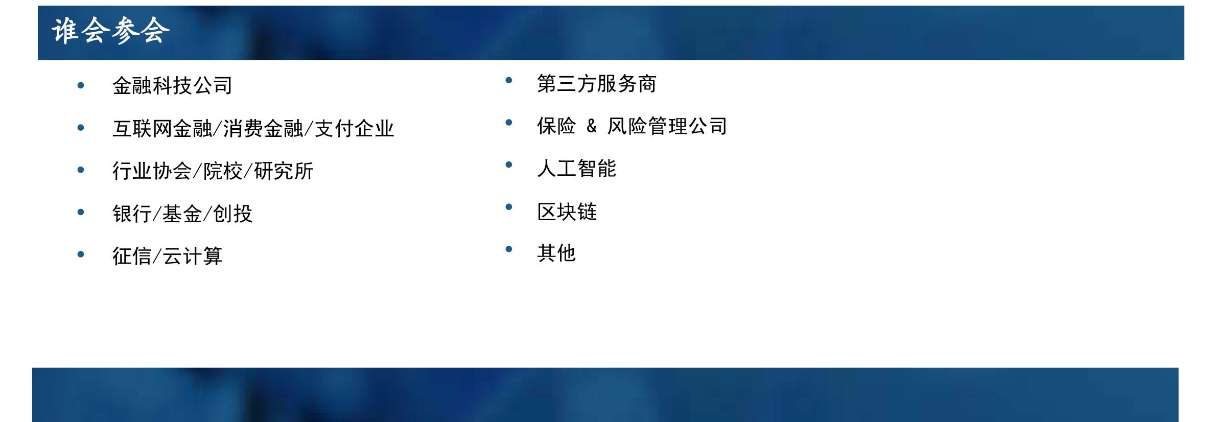 2017第六届中国金融科技峰会