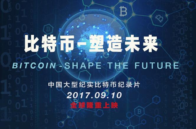 2017 SHAPE THE FUTURE 全球区块链峰会