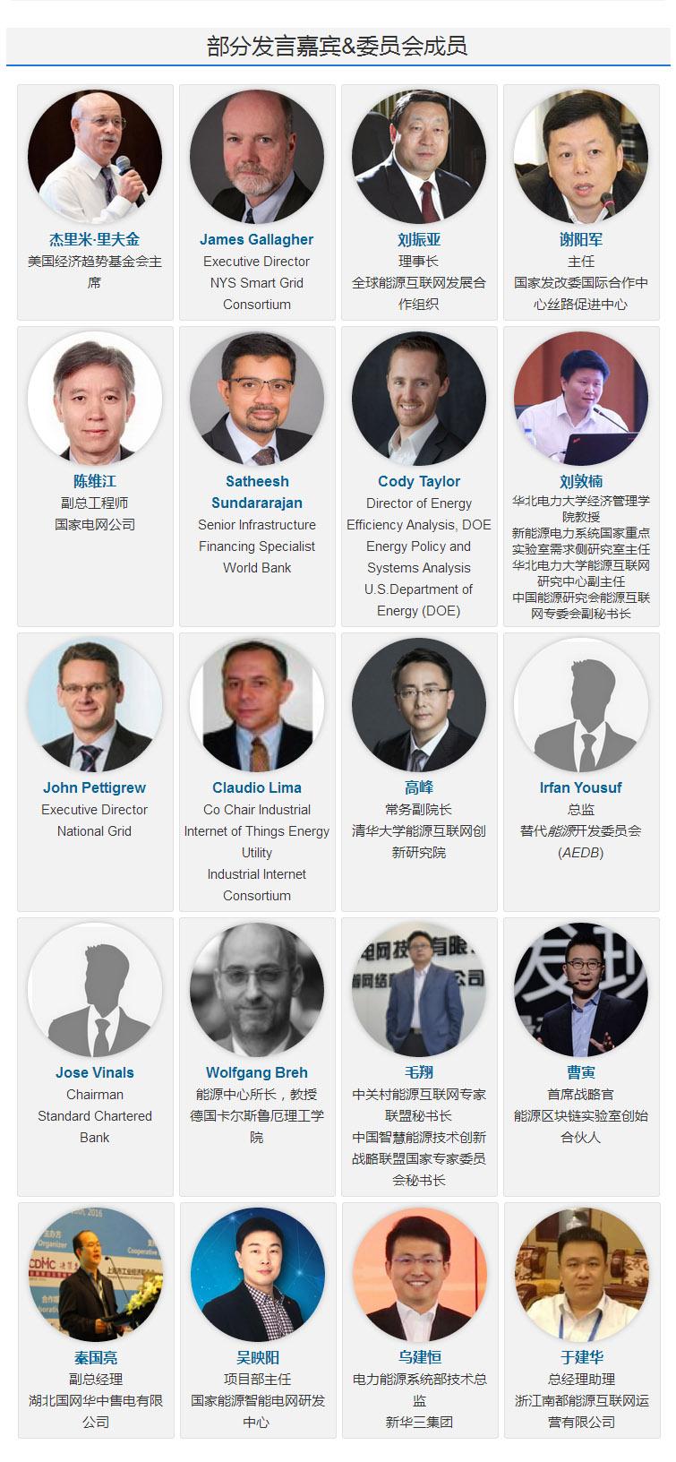 """第二届能源互联网暨""""一带一路""""高峰论坛(EIS)2017"""