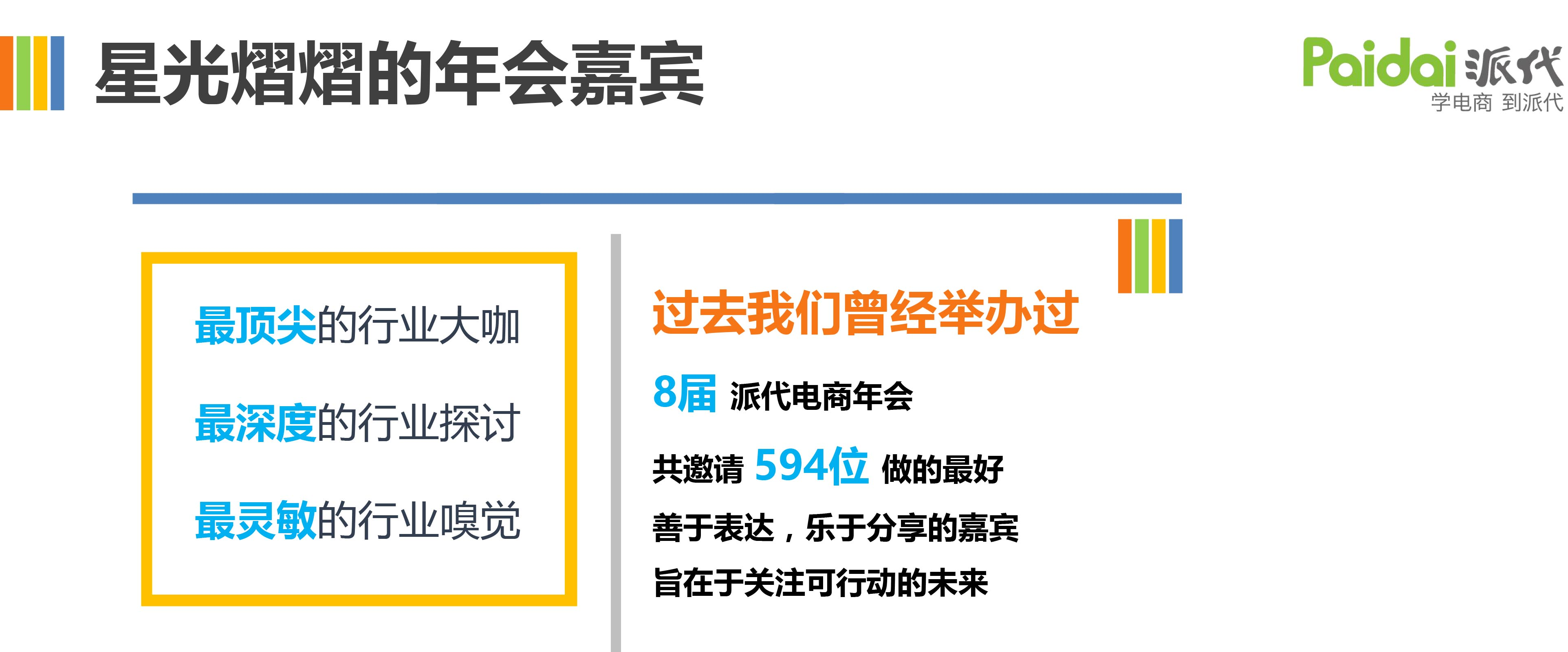 2017第九届派代电商年会