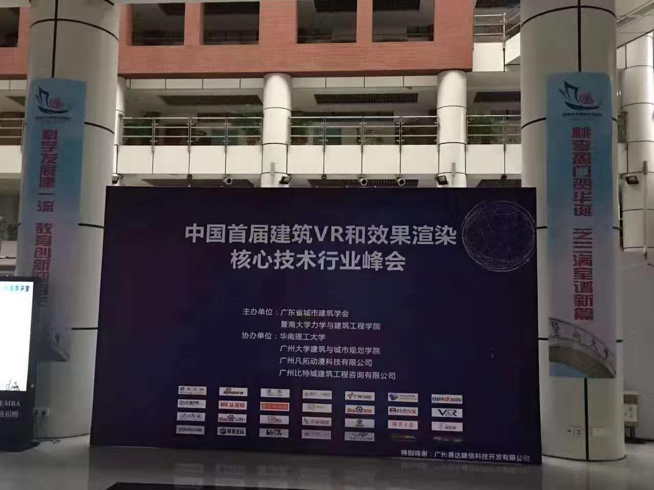 首届建筑VR和效果渲染核心技术行业峰会 暨2016国际VR和CG项目产品成果展现场图片
