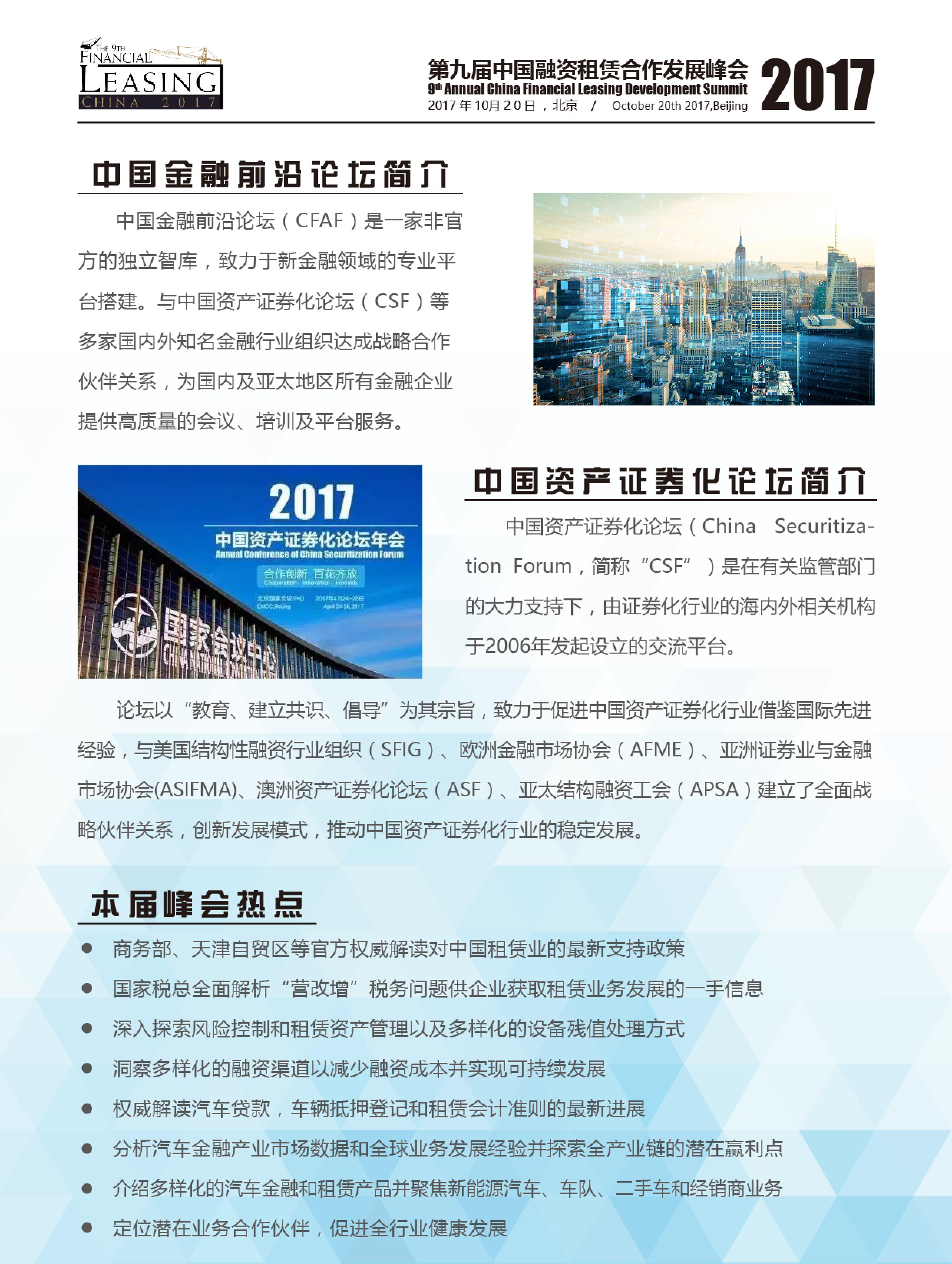 2017第九届中国融资租赁合作发展论坛