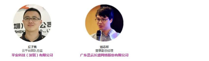 2018第六届全球云计算大会·上海站 (Cloud Connect China 2018)