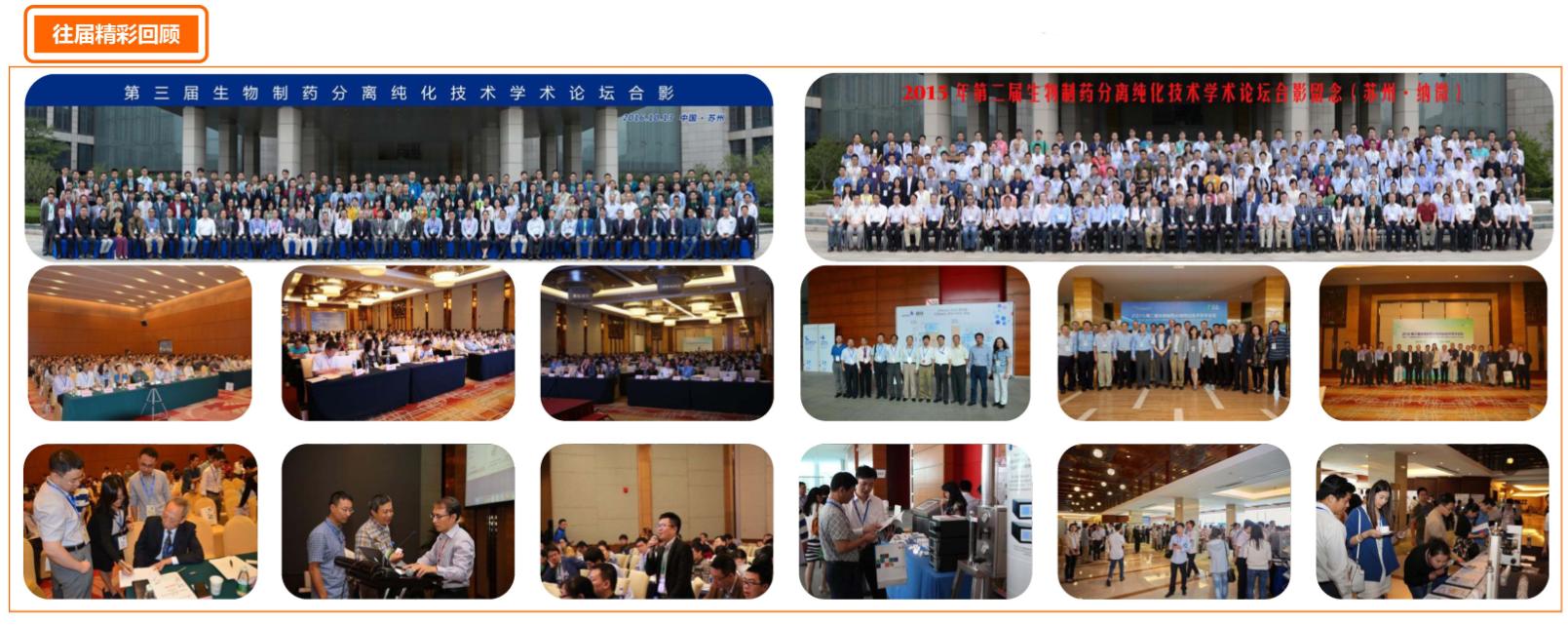 第四届制药分离纯化技术与学术大会暨实验技术培训班