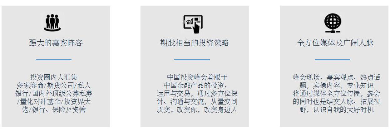 2017中国证券市场季度峰会(秋季峰会)