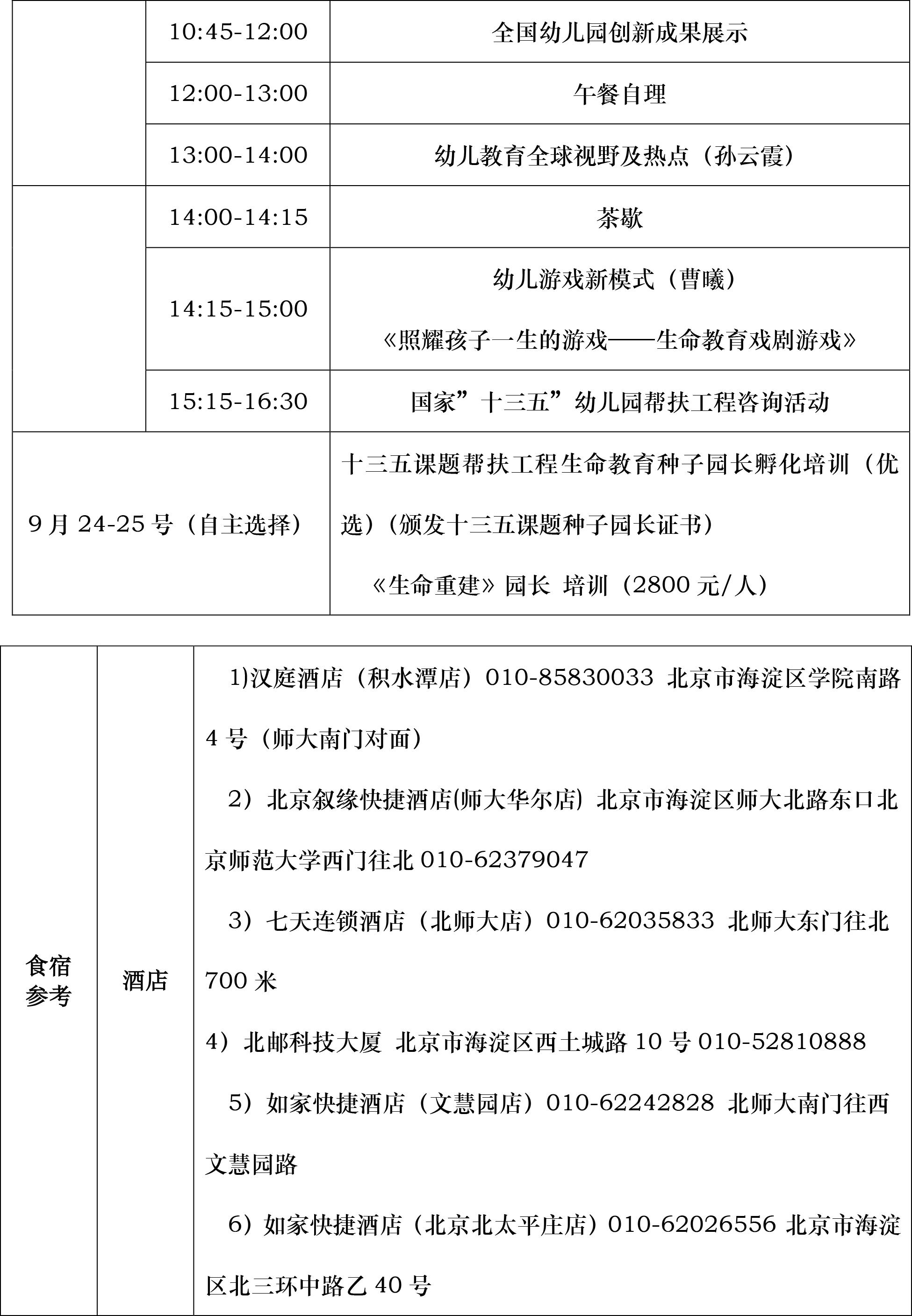 """2017首届""""幼儿生命教育""""园长大会"""