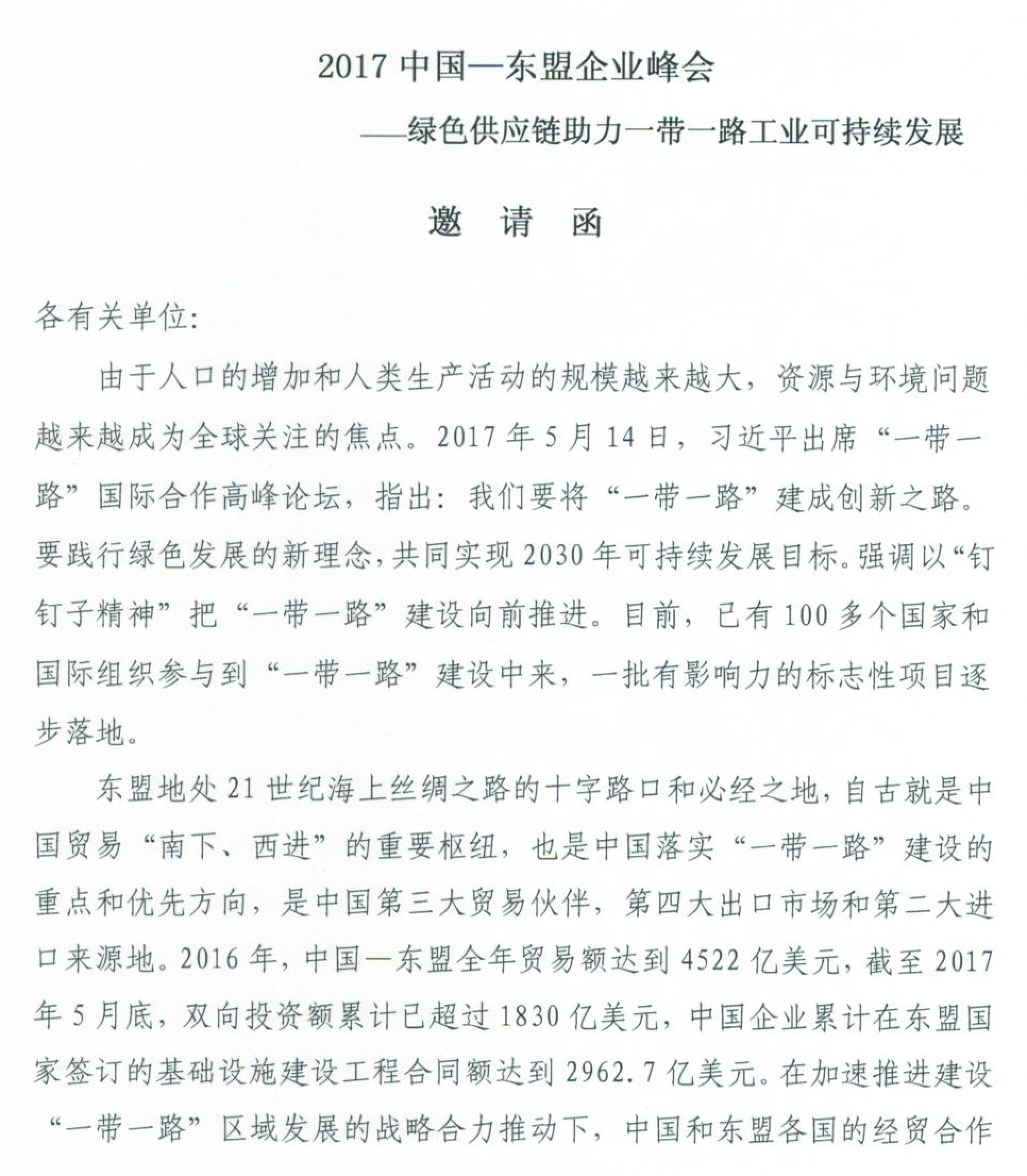 2017中国-东盟企业峰会