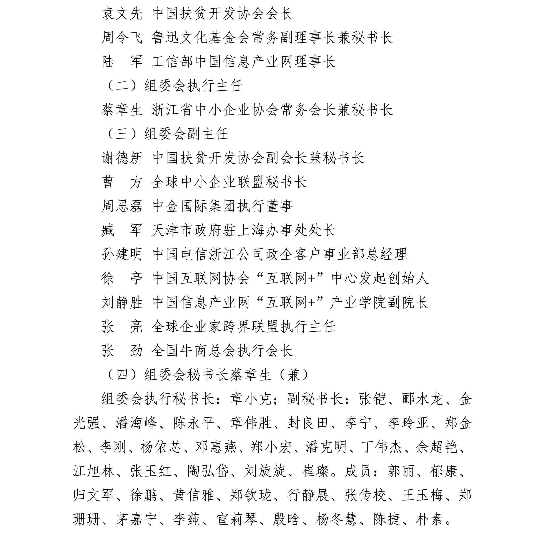 2017杭州全球企业家论坛