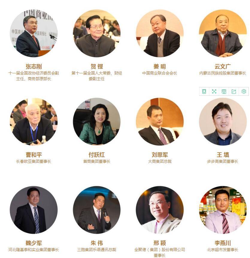 2017(第五届)中国商业创新大会