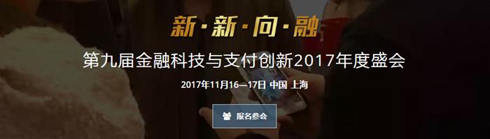 第九届金融科技与支付创新2017年度盛会