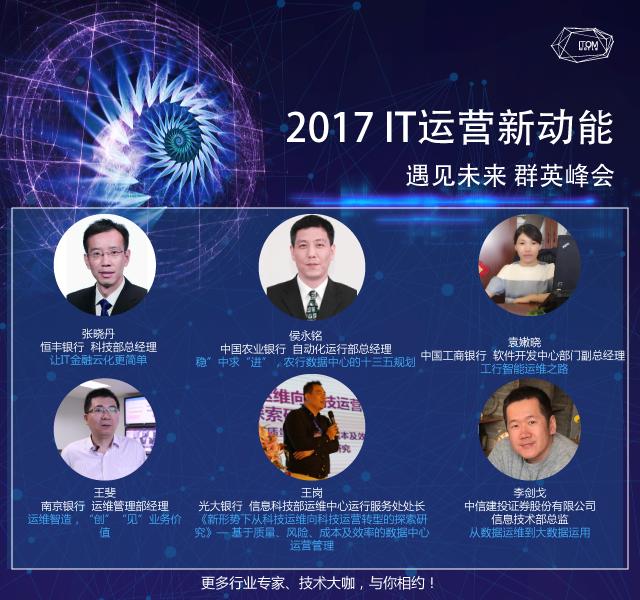 2017IT运营新动能-预见未来 群英峰会