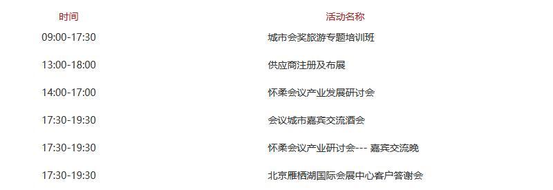 2017第十届中国会议产业大会(CMIC)