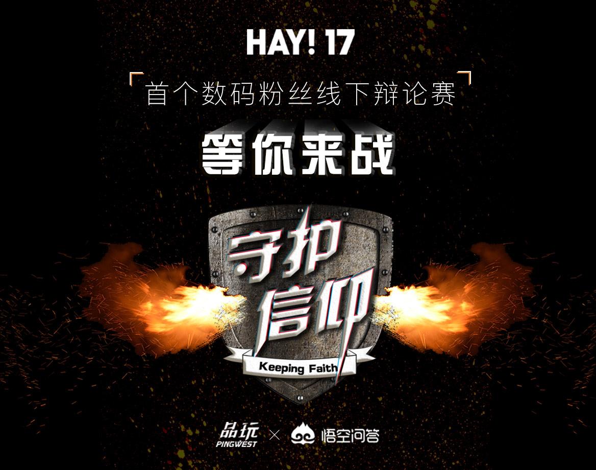 PingWest品玩 HAY! 17 科技嘉年华