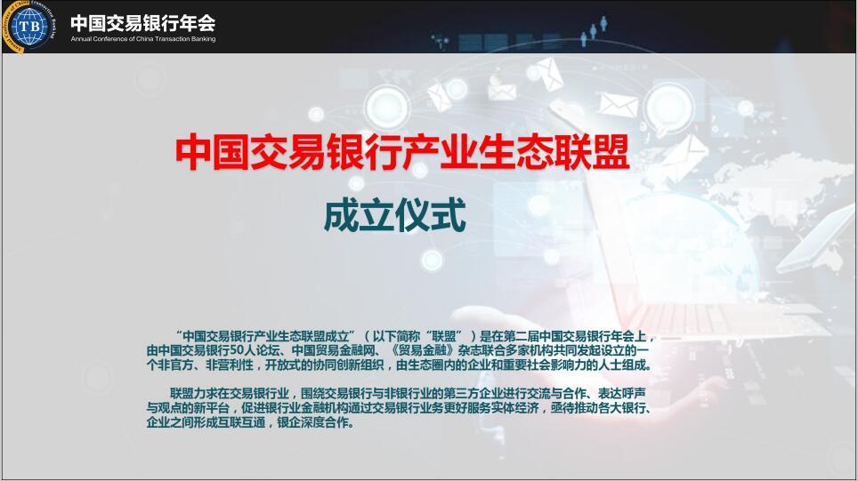 2017第二届中国交易银行年会