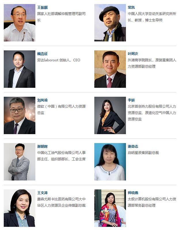 2017年中国劳动法与员工关系