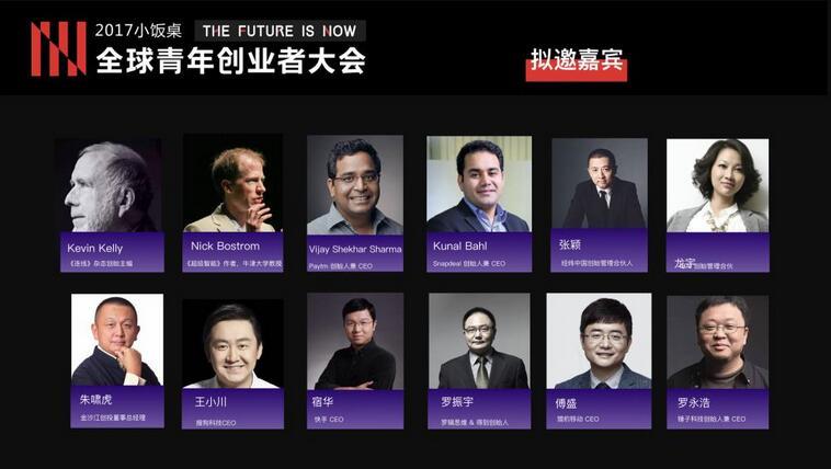 2017全球青年创业者大会