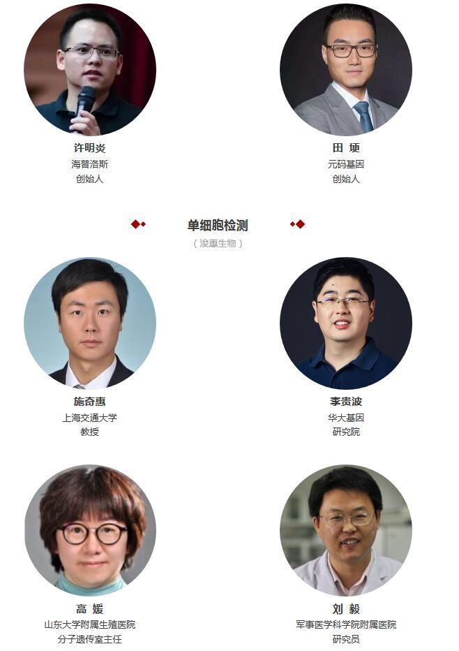 2017中国精准医疗产业领袖峰会暨第七届Bio4P中国医健创新创业大会