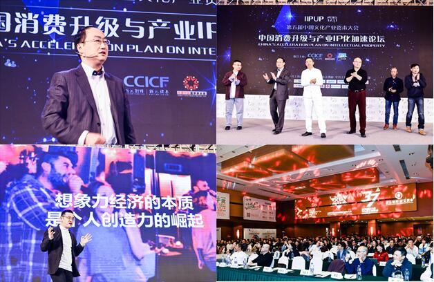 第六届中国文化产业资本大会