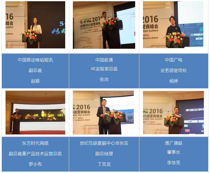 GFIC 2017-全球MSO运营商峰会
