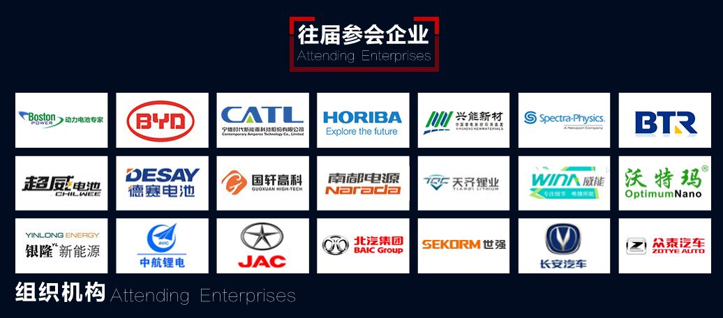 OFweek2017(第四届)中国锂电产业高峰论坛