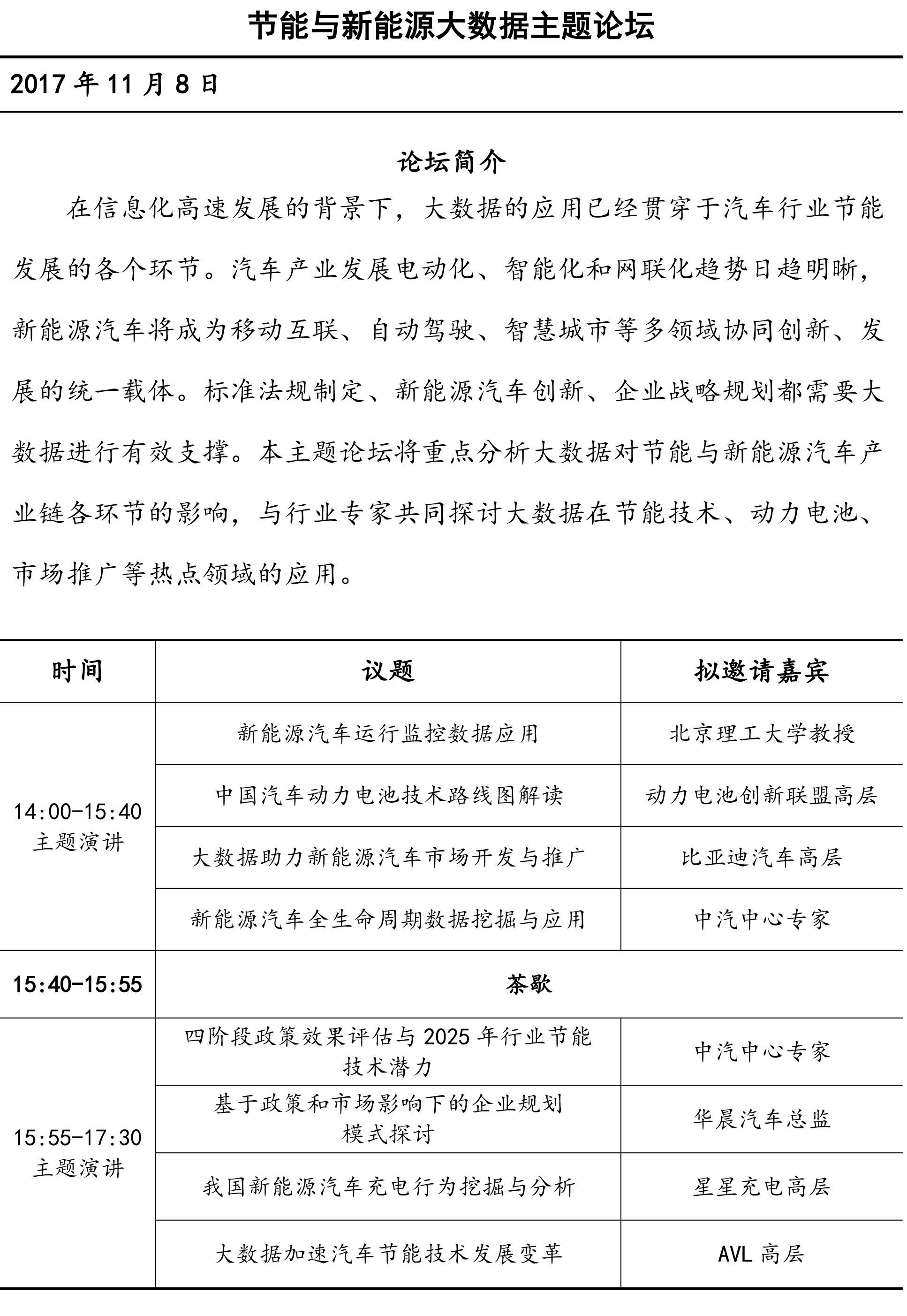 2017(第二届)中国汽车与保险大数据产业高峰论坛