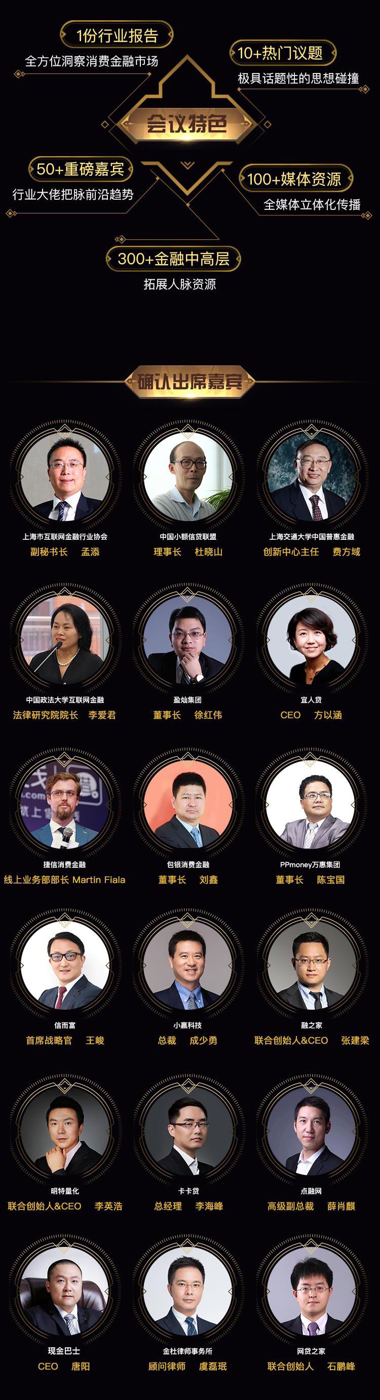 """""""融合·共生 开放·赋能""""2017年消费金融年度峰会"""