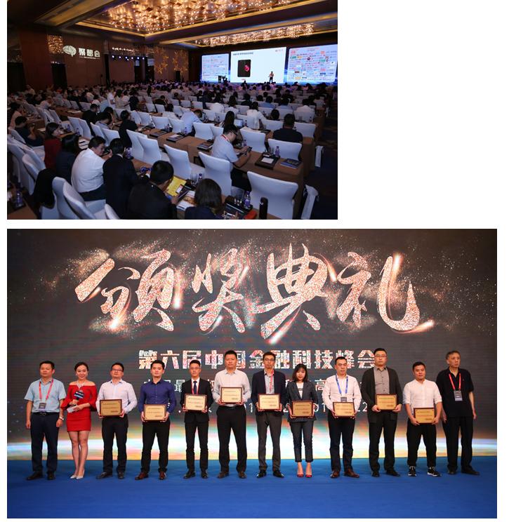 2018第七届中国金融科技峰会