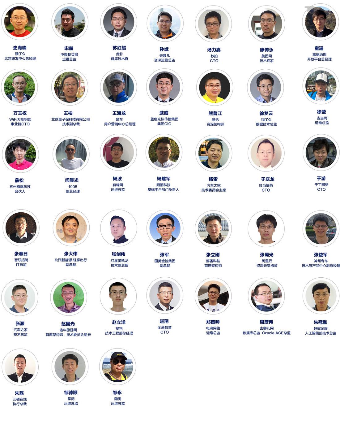 GITC 2017全球互联网技术大会 北京站