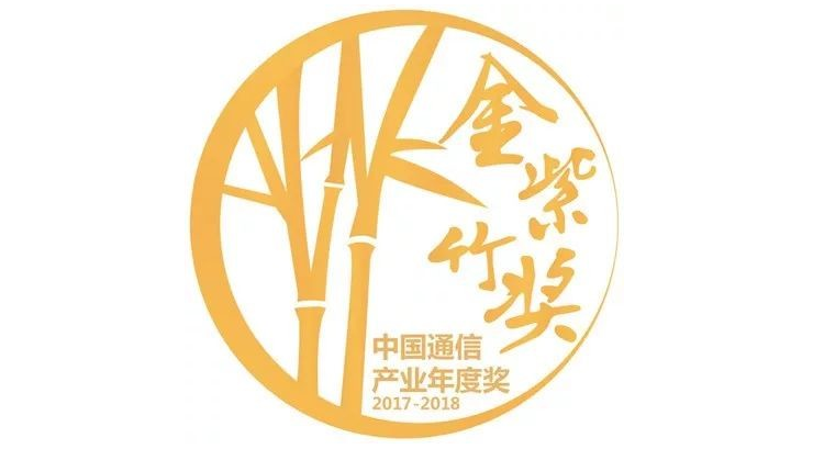 2017中国通信产业大会(CCIC 2017)