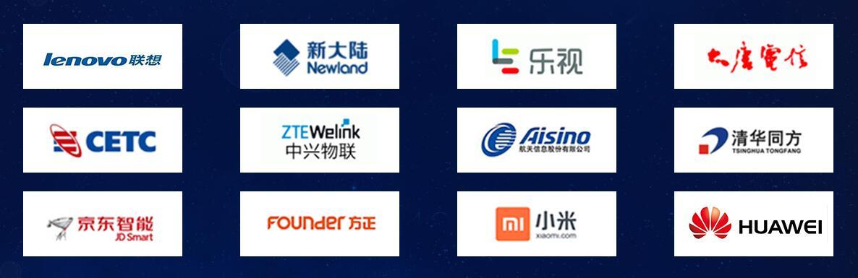 2017中国人工智能交通峰会