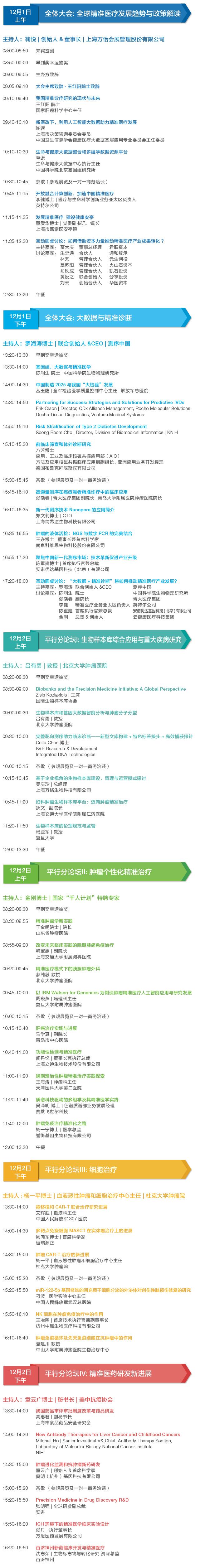 2017年第二届全球精准医疗(中国)峰会