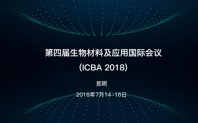 icba�biˮZ�.h�^��_第四届生物材料及应用国际会议(icba 2018)