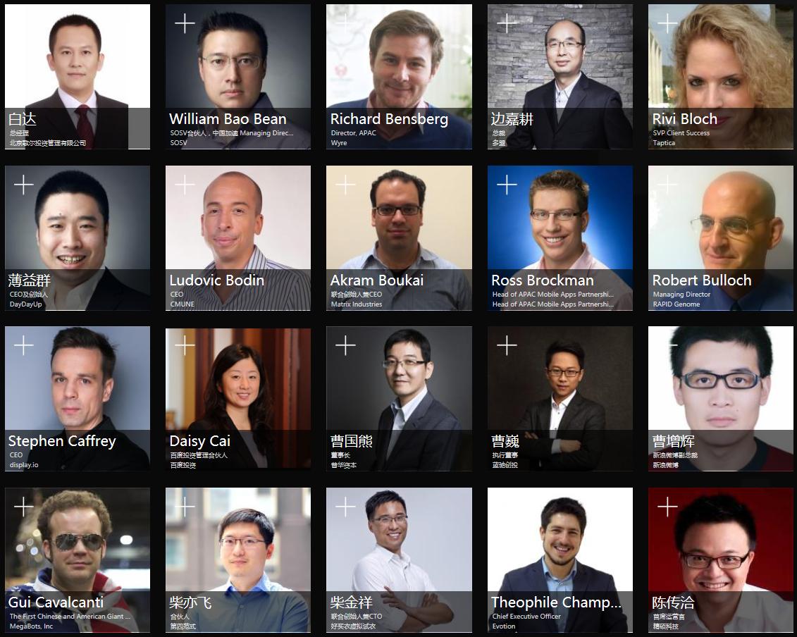 GMIC 2018 北京 全球移动互联网大会
