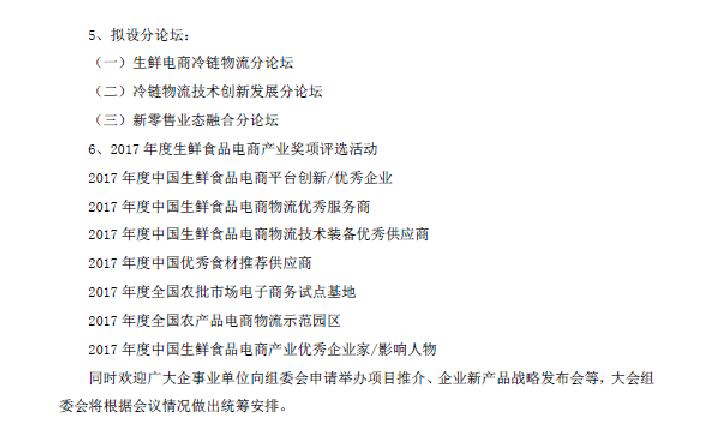 首届中国生鲜食品电商产业年会