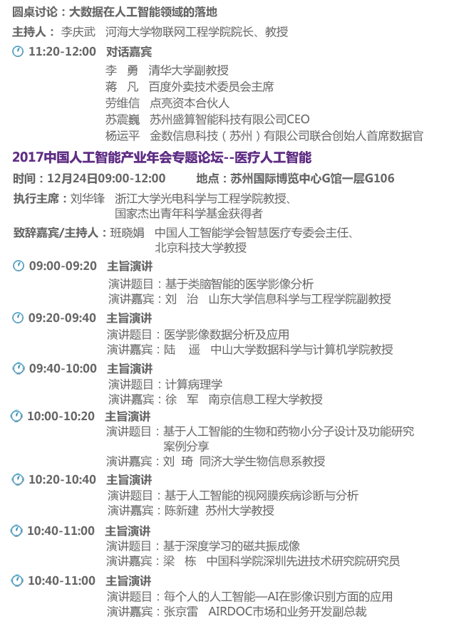 第七届吴文俊人工智能科学技术奖颁奖典礼暨2017中国人工智能产业年会