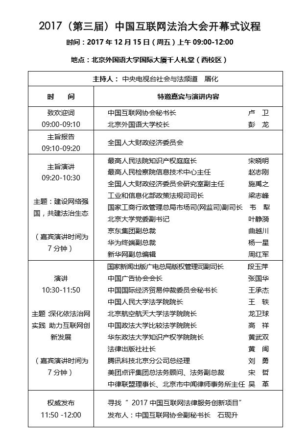 2017(第三届)中国互联网法治大会VIP报名专用通道
