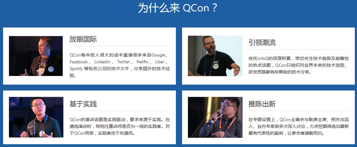 Qcon2018全球软件开发大会·北京