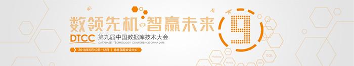 第九届中国数据库技术大会(DTCC 2018)