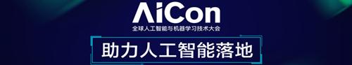 AICon全球人工智能与机器学习技术大会 2018
