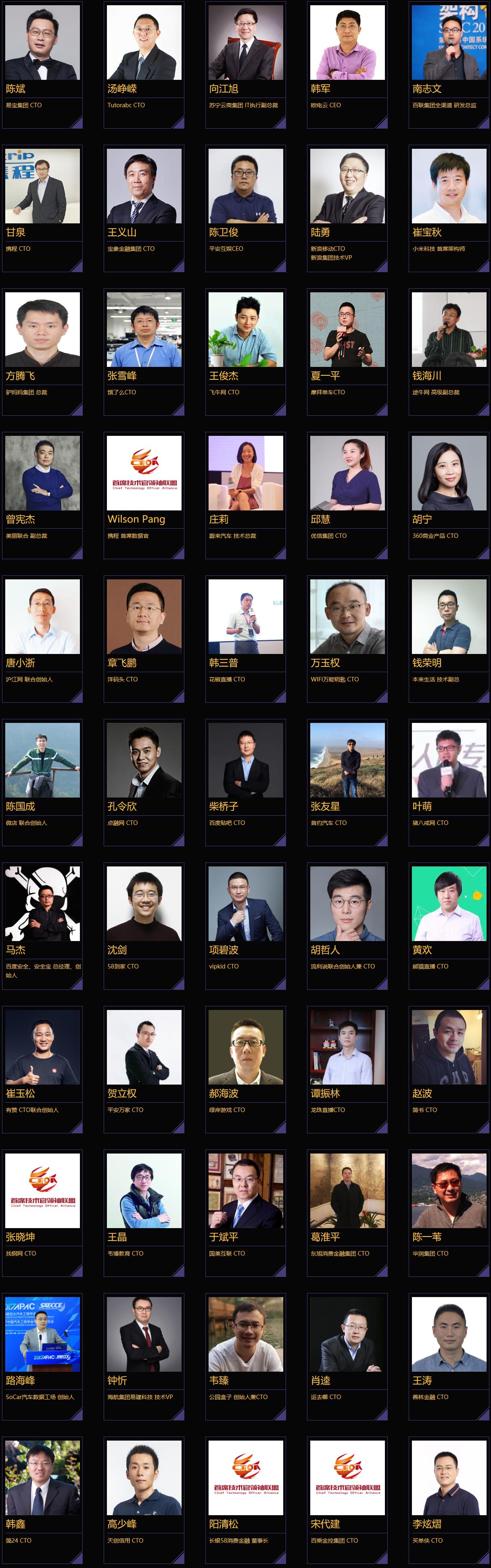 2018 CTDC年度技术领袖暨首席技术官领袖联盟年会