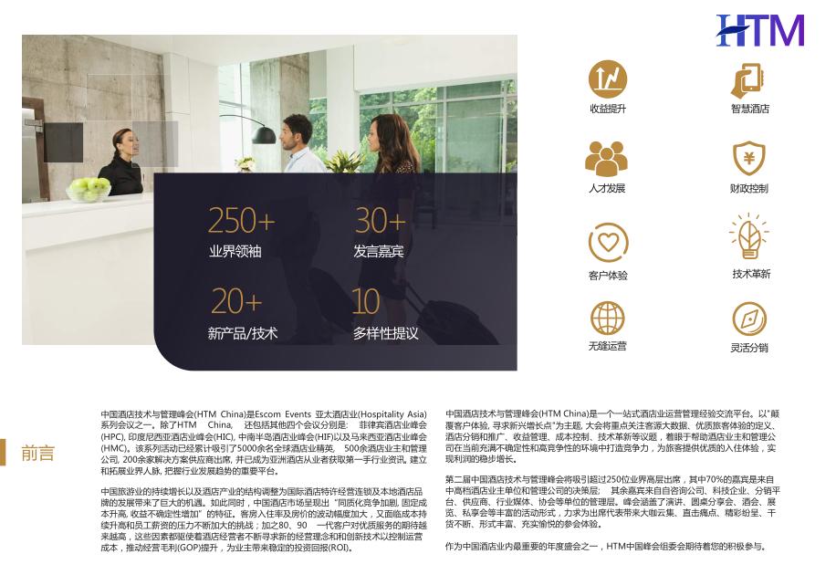 第二届中国酒店技术与管理峰会(HTM China 2018)