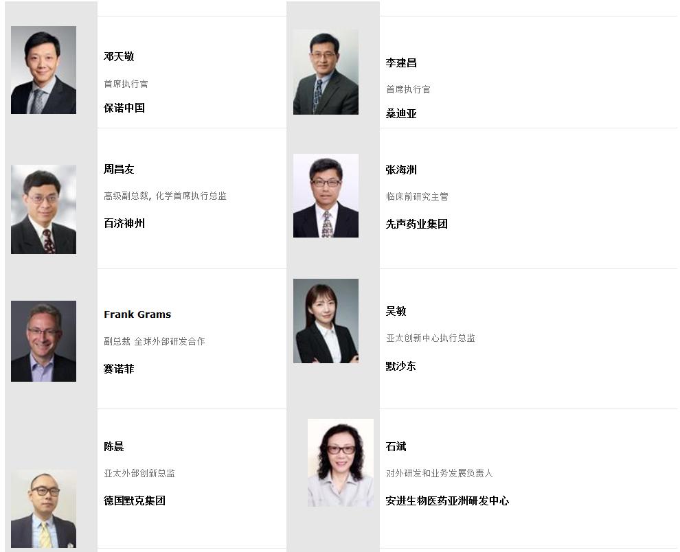 亚太药物研发领袖峰会 ( APRDL 2018 )