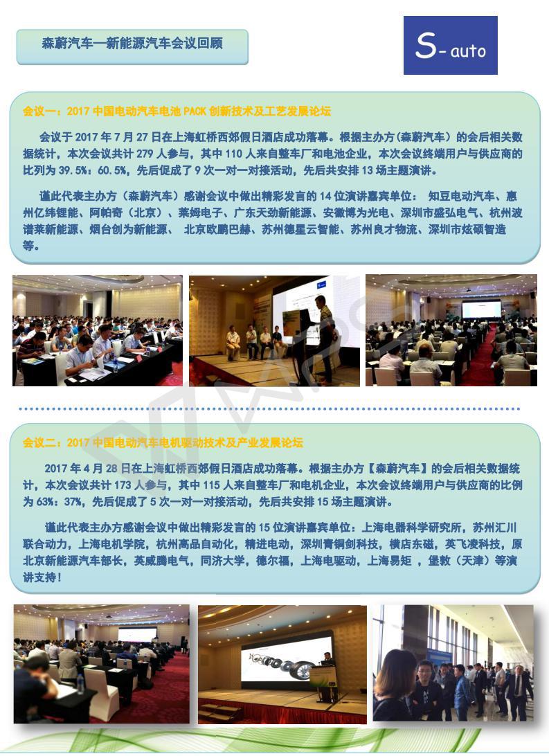 2018中国电动汽车电池寿命管理与热管理创新技术论坛