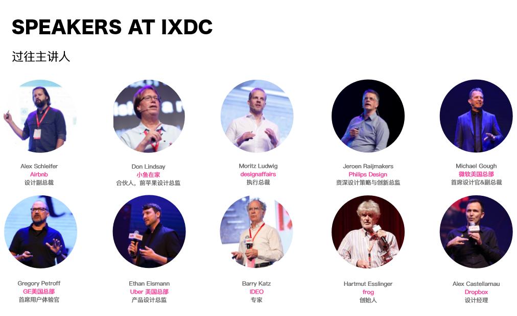 2018国际体验设计大会(IXDC)