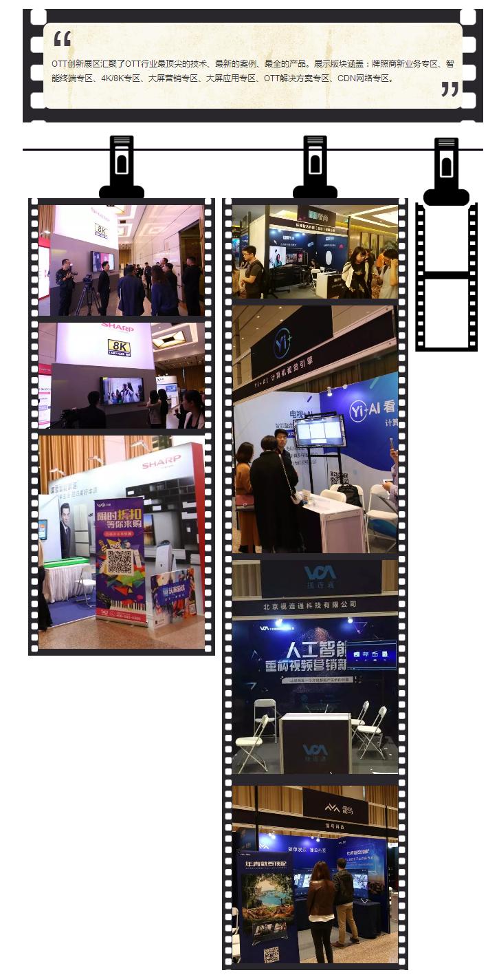 2018亚太IPTV生态大会