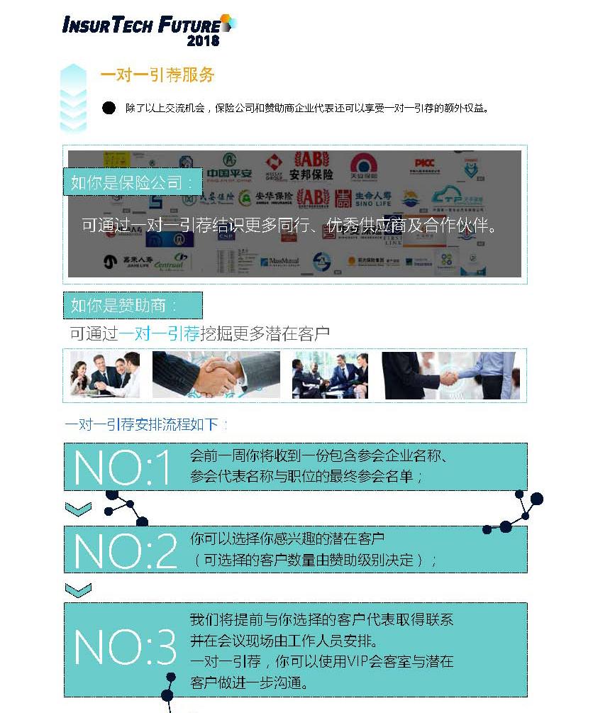 InsurTech Future 2018 亚太保险科技峰会