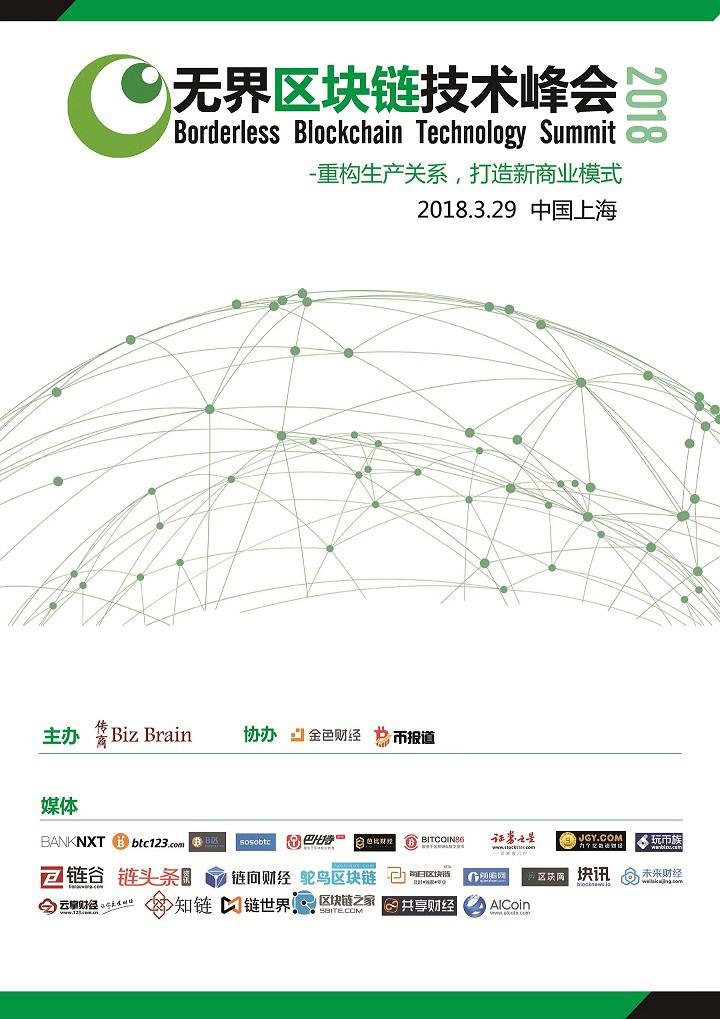 无界区块链技术峰会2018